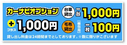 カーナビ貸出1,000円|台車貸出1,000円、毛布貸出1,000円